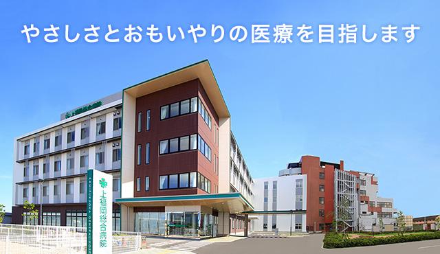病院 総合 上 福岡